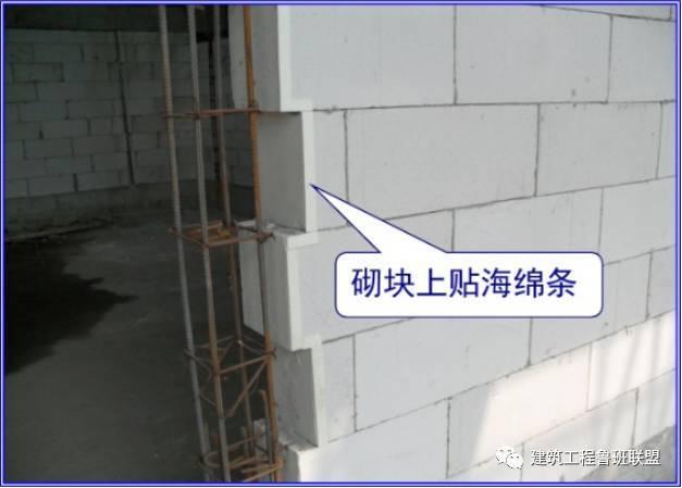 实例解析砌体工程的施工工艺流程及做法,没干过的也看会了!_9