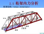 桁架结构设计