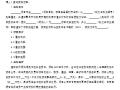 [青岛]PPP模式招标--资格预审文件(共48页)
