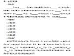 【青岛】PPP模式招标--资格预审文件(共48页)