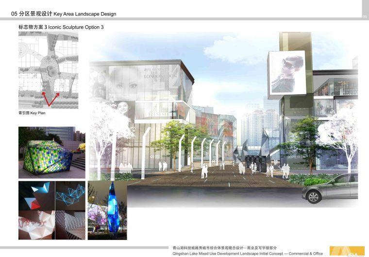 [浙江]杭州青山湖科技城越秀城市综合体景观方案设计|ACLA