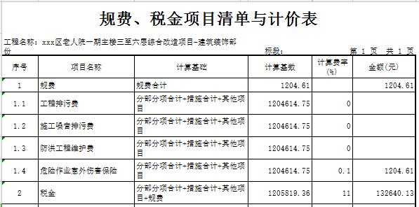 【广东】2018年老人院主楼综合改造工程预算书(图纸)_8