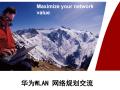 华为WLAN-网络规划交流