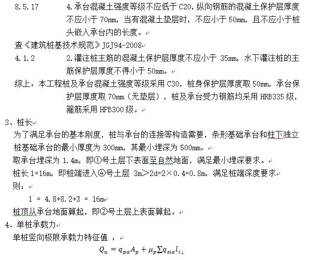 【广西科技大学】毕业论文—《基础工程》课程设计计算书_2