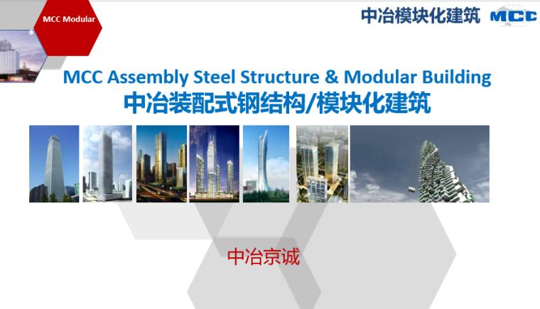 中冶京诚钢结构装配式和模块化建筑
