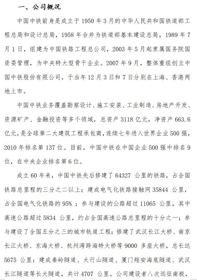 16家房地产央企简介(共75页)_5
