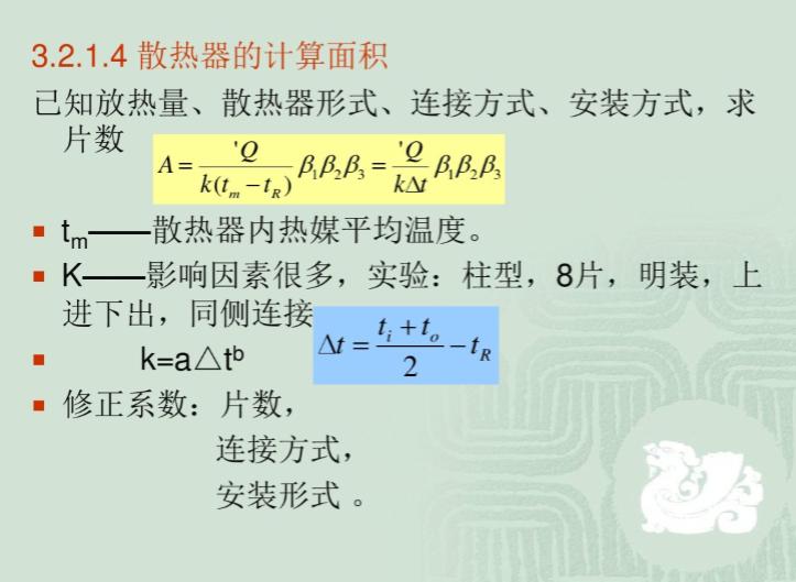 暖通空调工程_全水系统(62页)