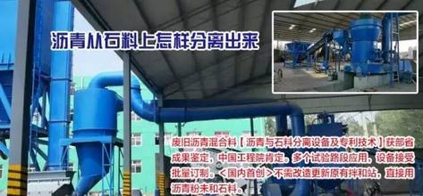 """案例:济南城市道路""""白改黑""""施工技术"""