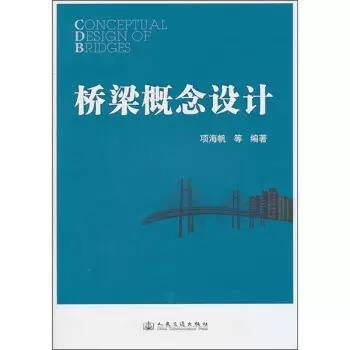 桥梁设计必看书籍推荐,从简到难,初学者必看
