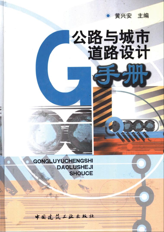公路与城市道路设计手册1 1.png