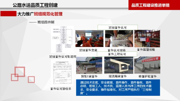 公路水运工程标准化做法图解,交通运输部打造品质工程_33