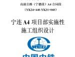 宁连A4项目部实施性施工组织设计