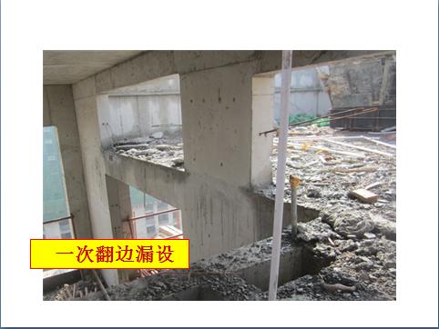 建筑工程施工过程重点质量问题分析及亮点图片赏析(二百余页,附图丰富)_13