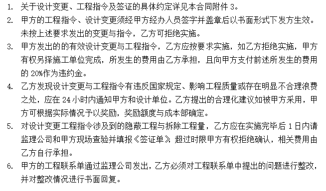 [江西]万科公望二标段土建总承包合同(共75页)_2