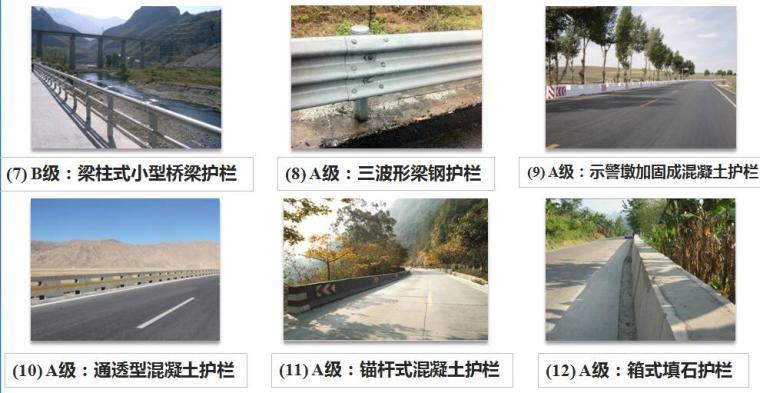 《公路安全生命防护工程实施技术指南》宣贯PPT(防护设施和其他安全设施设计)