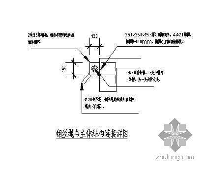 某卸料平台钢丝绳与主体结构连接详图