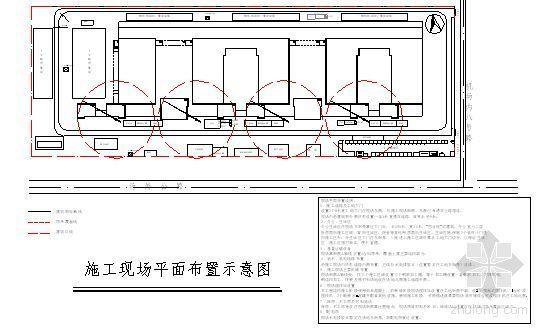 成都某机场货运站施工总平面布置方案