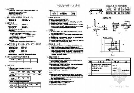 某砖混结构锅炉房结构设计图