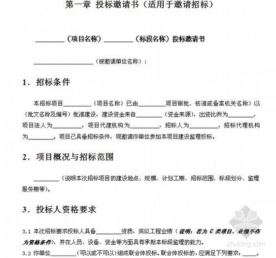 [最新]2014版安徽省水利水电工程建设监理招标文件(示范文本)