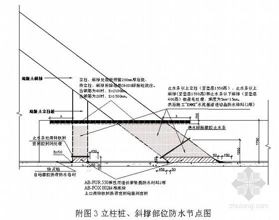 [山东]商业广场地下室防水施工方案(节点详图)