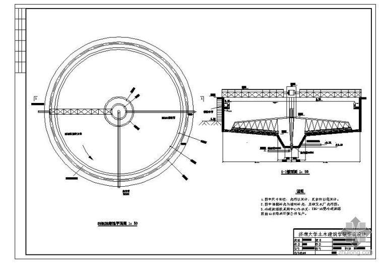 济南大学给水工程毕业设计