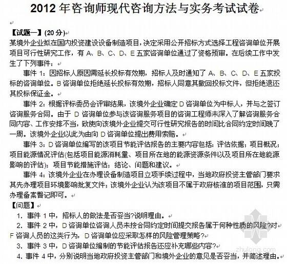 2012年咨询师现代咨询方法与实务真题及答案(解析)