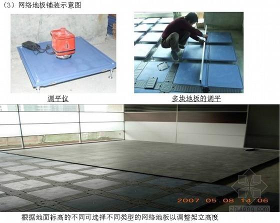 楼地面工程施工工艺(自流平、耐磨、地砖地面)