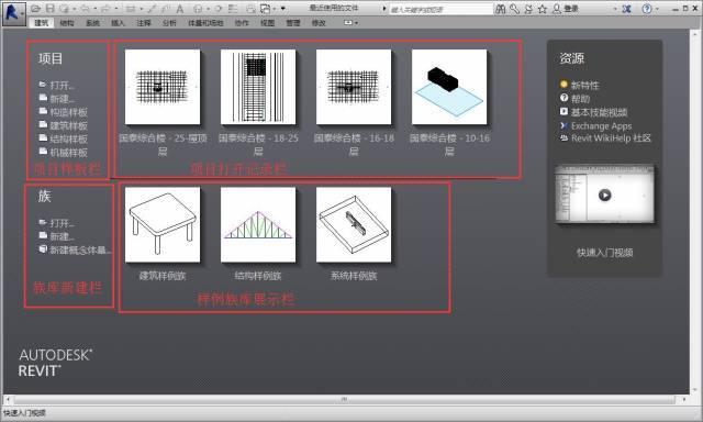 revit小技巧|新建项目、楼层(标高)
