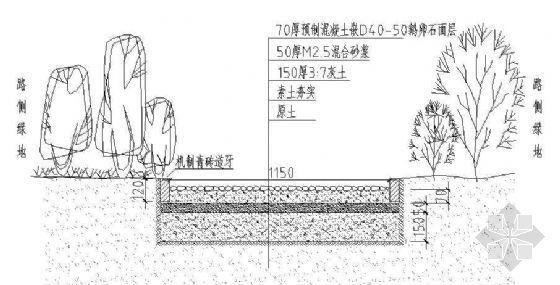 卵石路铺装施工详图