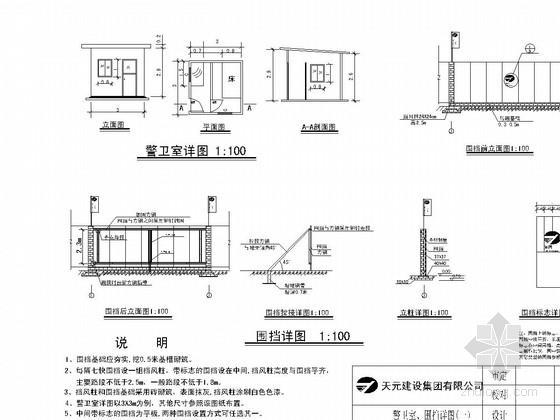 施工现场大门、围挡、安全防护棚等标准图样23张-警卫室、围挡详图(一)