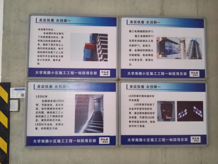 陕建太白南路小区项目观摩照片_12