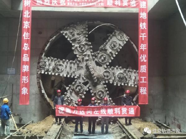 北京地铁7号线东延工程风险源最多区间(左线)隧道顺利洞通