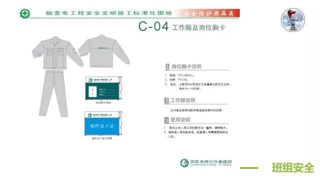 【多图预警】安全文明施工标准化图册|PPT_28