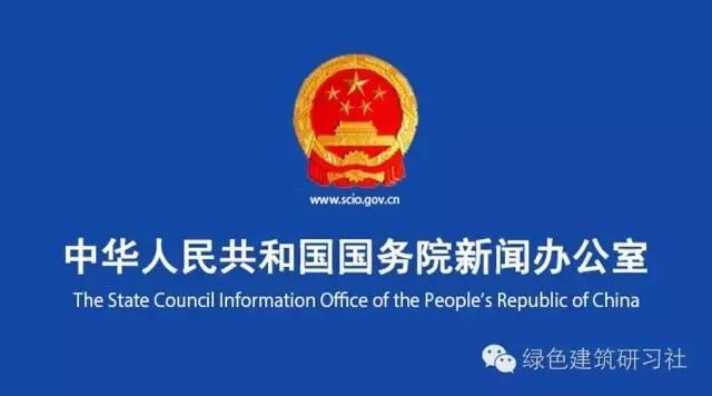 中共中央  国务院发文:发展被动式房屋等绿色节能建筑