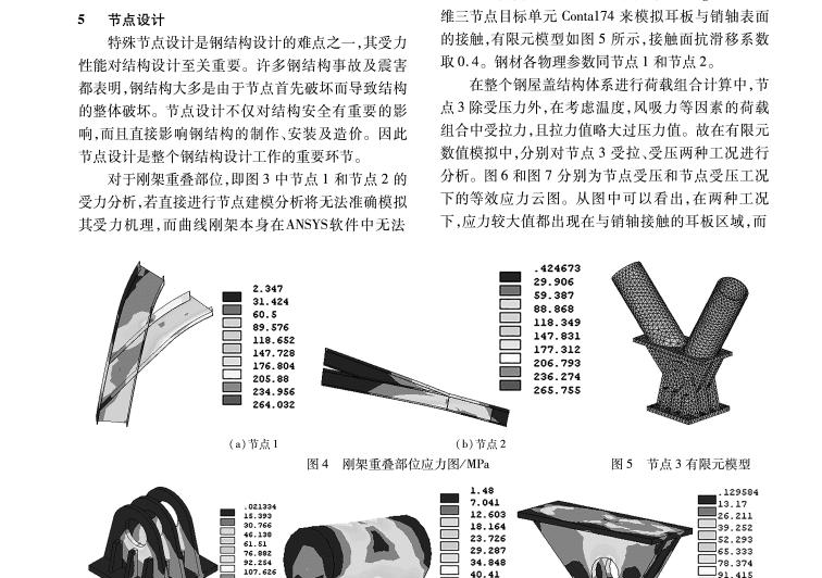 第六届全国建筑结构技术交流会论文集(下)_2