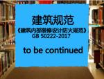 免费下载《建筑内部装修设计防火规范》GB 50222-2017  PDF版