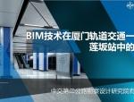 BIM技术在厦门轨道交通一号线莲坂站中的应用