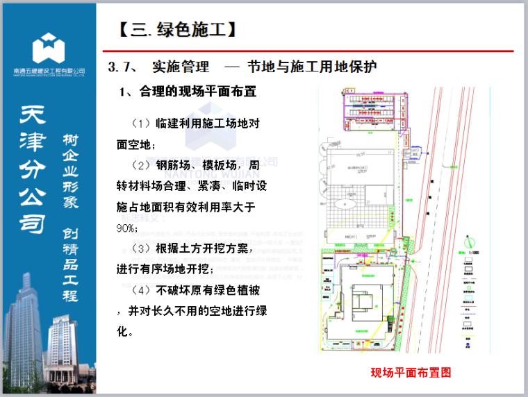 天津科技大学逸夫综合教学楼工程—文明工地汇报材料