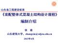 山东省地方标准-装配式混凝土结构设计规范介绍