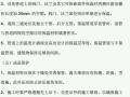民政局国储库办公楼消防管道安装施工方案24页