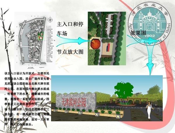 滨河公园景观设计_7