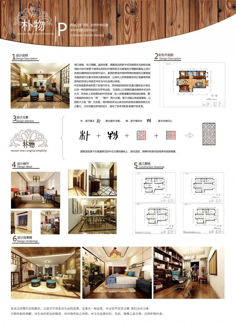 朴物新中式居住空间设计_1