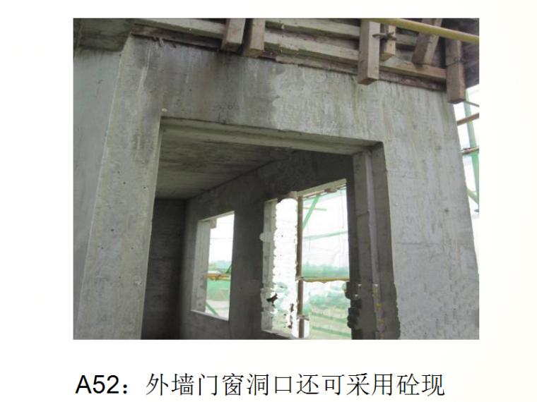 砌体工程及施工过程质量作业指导书
