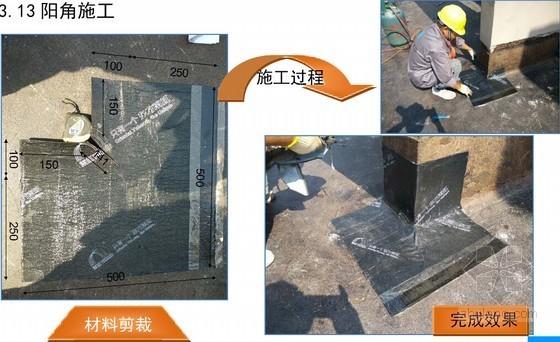 [上海]大型居住社区屋面防水工程施工指导手册(附多图)