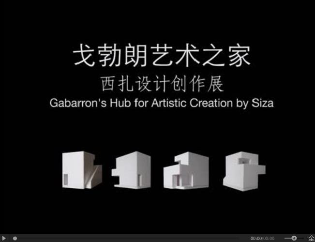首发update 戈勃朗艺术之家:西扎创作设计展