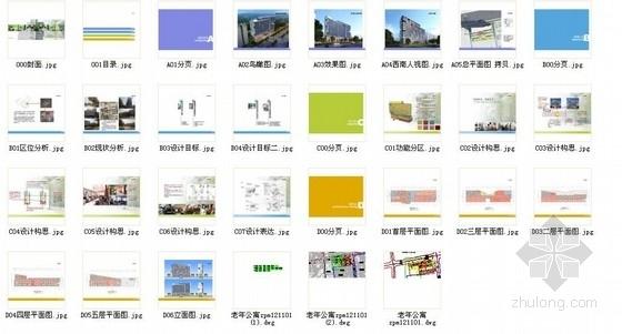 [江苏]多彩外廊开窗式老年公寓建筑设计方案文本(含CAD)-多彩外廊开窗式老年公寓建筑缩略图