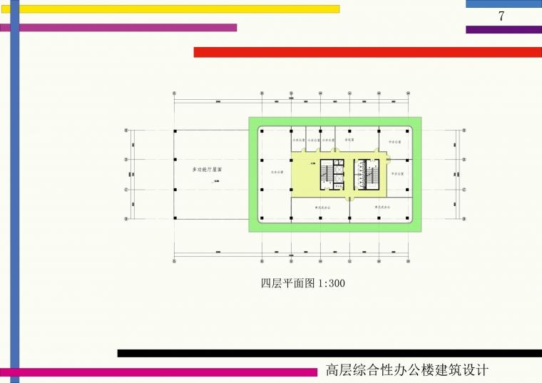 高层综合性办公楼建筑设计_10