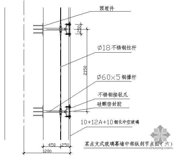 某点支式玻璃幕墙中部纵剖节点构造详图(六)