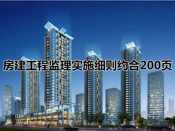 [广州]房建工程监理实施细则约合200页(含基础主体及装修)