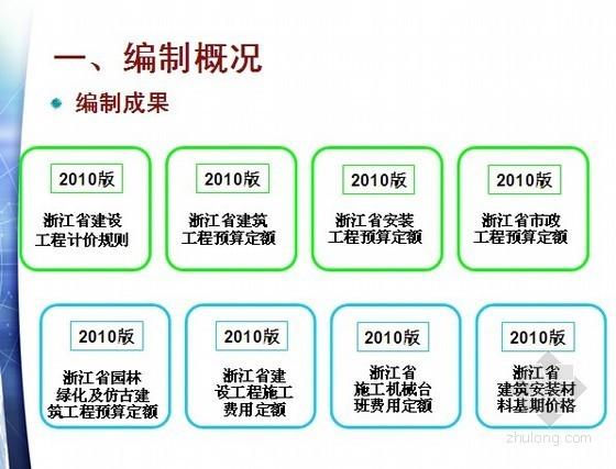 2010年浙江省建设工程计价依据交底(造价处)